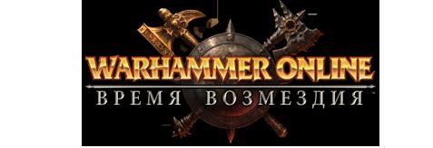 Warhammer Online: новый творческий конкурс!